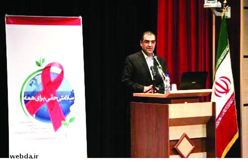 واکنش وزیر بهداشت به روند افزایشی ابتلا به ایدز در کشور ;دیگر کاری از دست ما برنمیآید